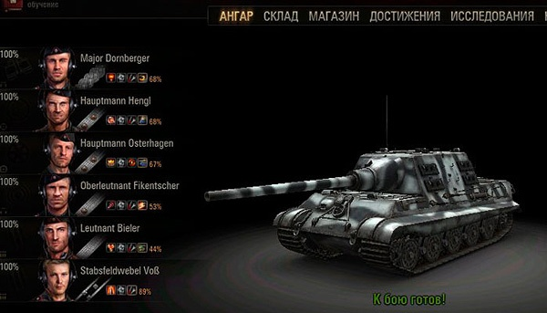 Play world of tanks играет в 2019